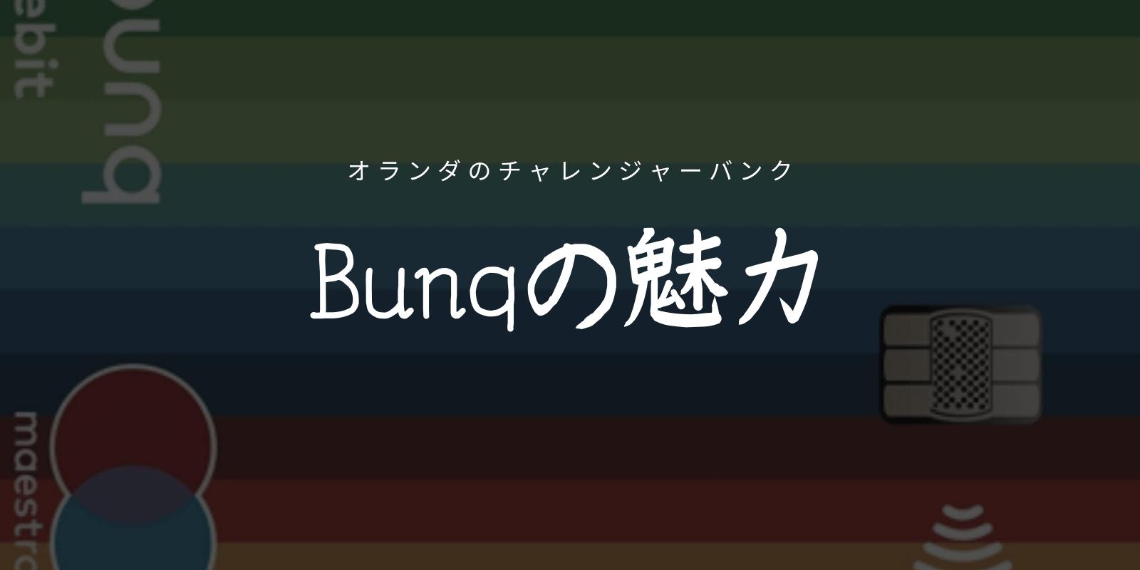 Bunq メリット