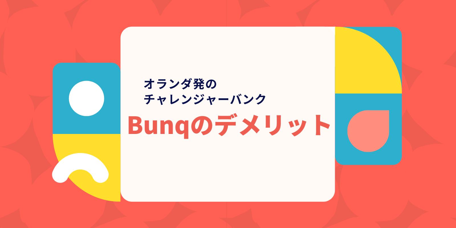Bunq デメリット