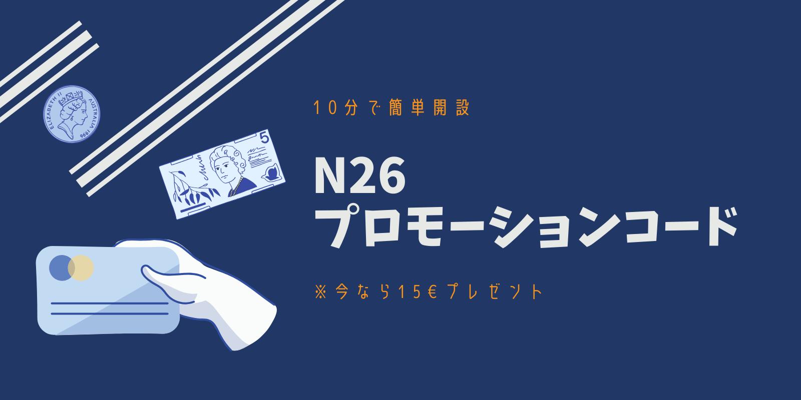 N26 プロモーションコード